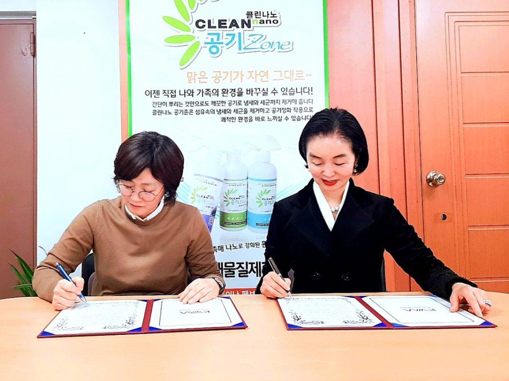 동호에스디, 한국여성언론협회와 '클린존' 확장을 위한 업무협약