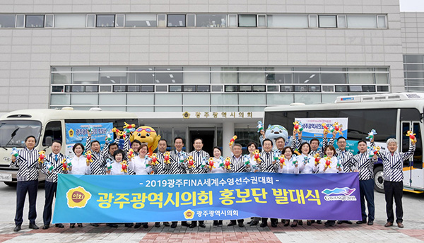 광주시 의회 세계 수영선수권 홍보 활동 전개
