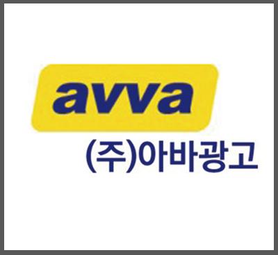 아바광고(출판, 인쇄 광고물)