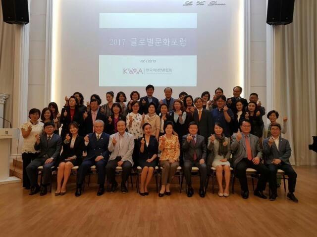 한국여성언론협회 2017 글로벌 문화포럼