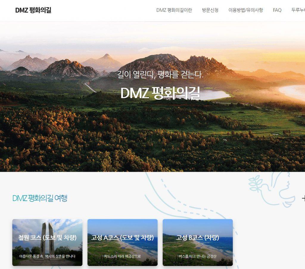 내달 1일 'DMZ 평화의길' 철원 구간 개방