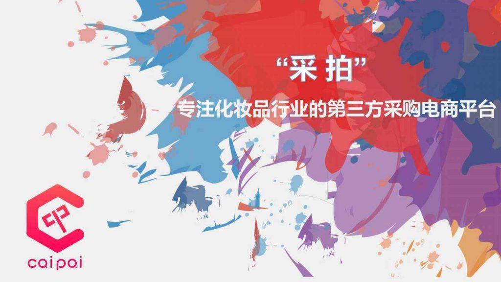 중국 화장품 구매 차이파이(采拍) 앱 정식 운영
